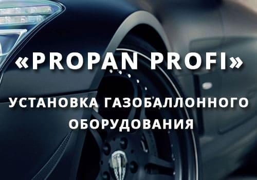 Установка ГБО Октябрьский - «Propan Profi»